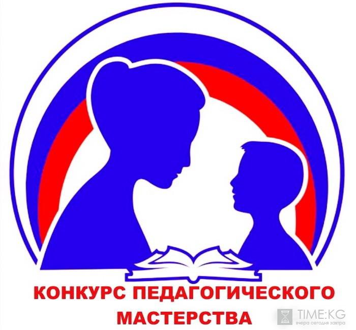 Конкурс на эмблему года учителя